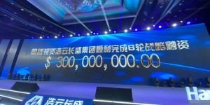 浩云长盛集团宣告完成3亿美元股权融资,加速全国数据中心布局